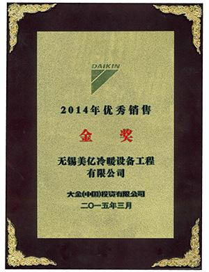 2014大金优秀经销商金奖