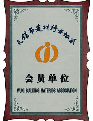 无锡建材行业协会会员单位