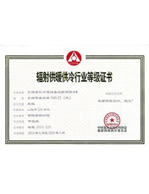 供暖等级证书