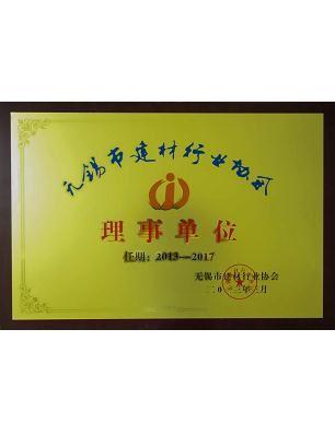 无锡建材行业协会理事单位