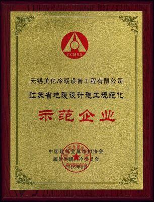 江苏省地暖设计施工规范化示范企业