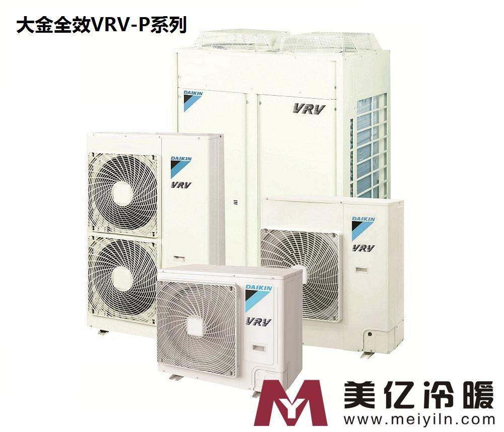 大金空调VRV住宅用P系列