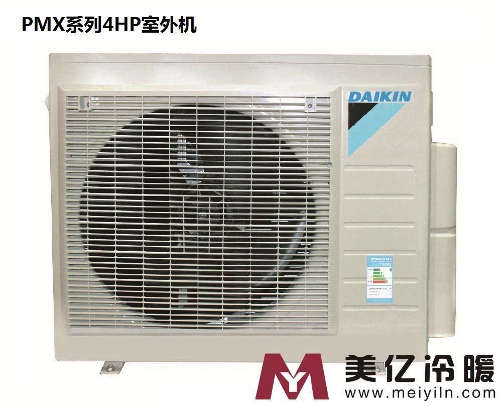 大金空调PMX系列